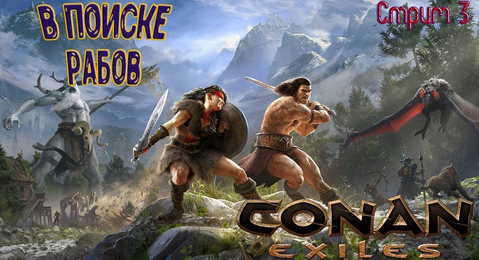 Conan Exiles [Сезон 1/Стрим #3] /✒ В поиске Рабов ✒ 🔞🚷